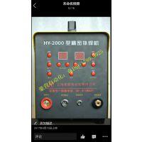上海豪营多功能仿激光冷焊机