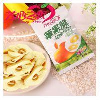 价格特惠1.8元/袋 甘肃芳心之恋 苹果脆片苹果干苹果片10g 航空配餐