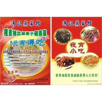 广州超市开业海报印刷促销传单印刷