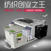 t恤打印机 服装打印机 真丝棉麻打印机 大学生创业打印机