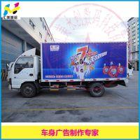 深圳车身广告 货车车身贴制作 运输车物流车广告贴安装
