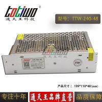 通天王 48V240W(5A)集中供电监控 LED电源