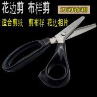 厂家直销 常规圆齿布样剪刀 花边裁缝剪刀 锯齿裁缝剪 服装剪刀