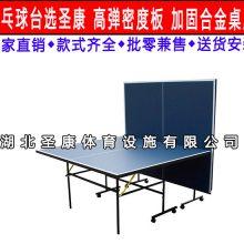 现货供应襄阳红双喜乒乓球台 移动乒乓球台出售