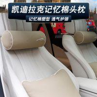 专用于凯迪拉克真皮头枕ATSL CT6 XTS XT5护颈枕改装汽车内饰腰靠