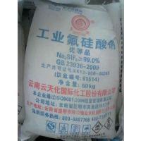 现货供应工业级99氟硅酸钠