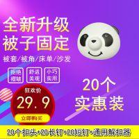 熊猫新品被子固定器防跑被被罩被角床单固定夹防滑被套家用安全