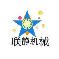 济宁市联静工程机械有限公司