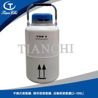 海北液氮罐3升手提罐价格多少