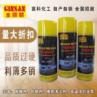 金顺麟WL-100油性强效离型剂,注塑工模脱模剂 厂家直销 全国招商