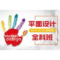 上海Adobe平面设计培训 就业的通行证