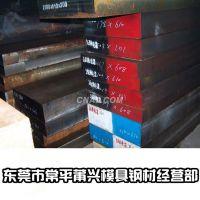 东莞厂家直销GS-2379高硬性 高耐磨冷作模具钢 原厂材质证明