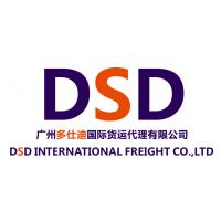 广州多仕迪国际货运代理有限公司
