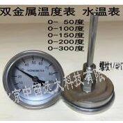 中西(LQS现货)全不锈钢双金属温度计 型号:PI51-WSS-303库号:M18383