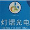 中山市灯熠光电科技有限公司