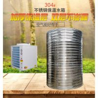 厂家直销不锈钢保温水箱空气能热水器商用