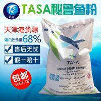 原装秘鲁鱼粉进口鱼粉TASA 港口货源 量大优惠保真