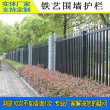 珠海电站围界护栏厂 汕头小区防爬栅栏定制 公园金属管围栏