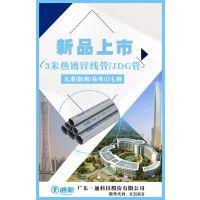 通啦热镀锌线管、广东一通穿线管,3米长JDG管
