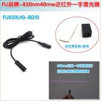广东深圳850nm红外扇形平面一字线激光模组 多点触摸镭射灯激光器