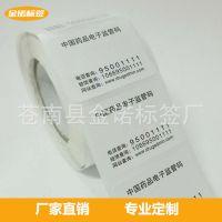 厂家定制uv感压贴纸商标标签不干胶 感压转移标签贴纸