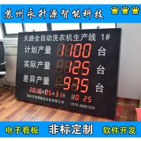 苏州永升源厂家直销车间管理看板 不良数不良率 安灯呼叫系统状态显示屏 缺料警示蜂鸣