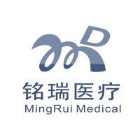 安平县铭瑞医疗器械有限公司