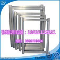 供应天津丝印铝框 印花框 丝印网框 印花铝合金网框(早上下单 第二天发货)