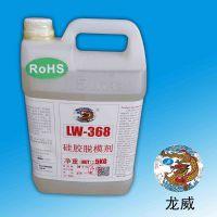 供应高效lw368硅胶脱模剂免费提供样品技术