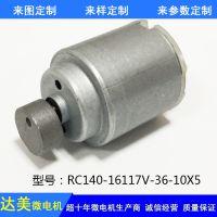 RC140有刷直流电动机 微型马达 有刷微电机 玩具马达 振动微电机