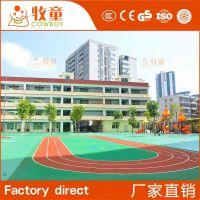 广州牧童定制幼儿园EPDM场地现浇橡胶地垫学校运动跑道橡胶批发