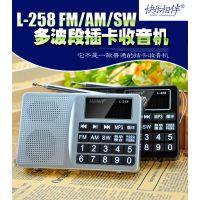 快乐相伴 L-258 全波段收音机 AM FM SW收音机 多功能插卡音箱 迷你音箱