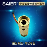恒温热水器水流传感器 赛盛尔智能感应式水流传感器