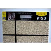 外墙真石漆,广东数码彩,真石漆批发价格