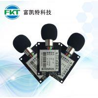 噪音传感器模块