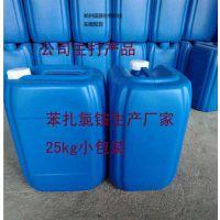 杀菌剂苯扎氯铵的价格,杀菌剂1227生产厂家