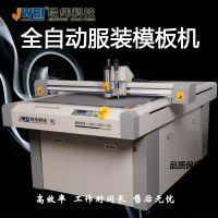 厂家直销 服装模板机 服装模板切割机 PVC模板切割机