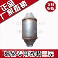 美净宝1.6L-1.8L汽车尾气净化器 三元催化器