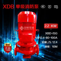 冠桓 XBD1.0/12.4-80-100A 消防泵 消火栓泵 室内消火栓泵 消防喷淋泵 立式消