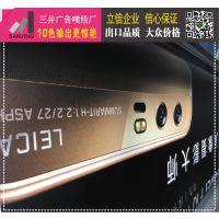 珠海横琴UV喷绘多少钱一平方华为手机软膜专供单位三井广告喷画厂