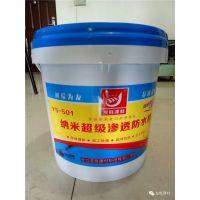 供应隐形防水含硅纳米渗透高效防水剂