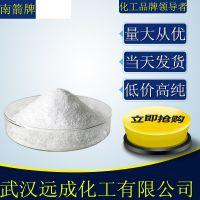优质食品改良剂L-半胱氨酸新货上市 价格优惠量大优惠多多 CAS&52-90-4