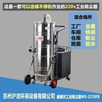 苏州工业吸尘器 大功率工厂用威德尔WX-2210FB车间清灰专用吸尘器