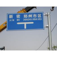 供应武威交通安全标识牌,道路景区指示牌13919197170,武威交通设施公司