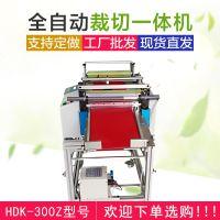 【HDK-300Z】裁布机切布机全自动无纺布裁剪机器植绒布定长裁断一体机
