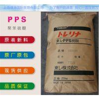 玻纤增强40%阻燃级日本宝理1140黑色原料 聚笨硫醚 福建夏门销售