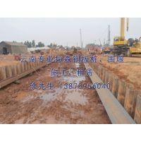云南9M钢板桩施工租赁,云南昆明6M、12M拉森钢板桩租赁 施工