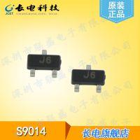 长电s9014 丝印J6 贴片功率三极管 MMBT9014晶体管SOT-23 现货