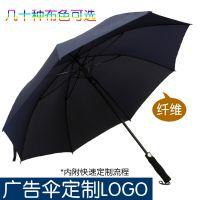 雨尚情 广告雨伞定制logo 全纤维防风 自动玻纤中棒 可印字印图案 促销礼品酒店保险商务4S店雨伞