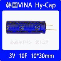 韩国VINATECH全新原装3.0V10F法拉电容超级电容VEC3R0106QG